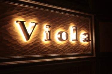 銀座会員制高級クラブ『Viola(ビオラ)』求人情報詳細