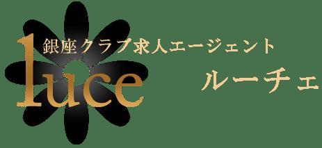 【2019年度】銀座ホステス未経験者の為の求人情報サイト
