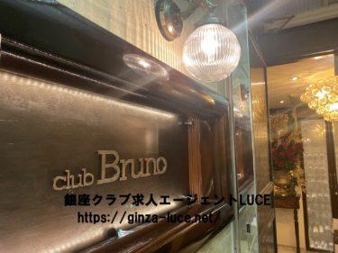 銀座会員制高級クラブ『Bruno(ブルーノ)』求人情報詳細