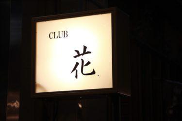 銀座会員制高級クラブ『花.』求人情報詳細