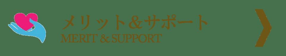 メリット&サポート|MERIT&SUPPORT|銀座のクラブ・ホステス求人情報