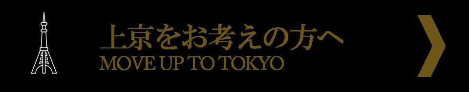 上京をお考えの方へ|MOVE TO TOKYO|銀座のクラブ・ホステス求人情報
