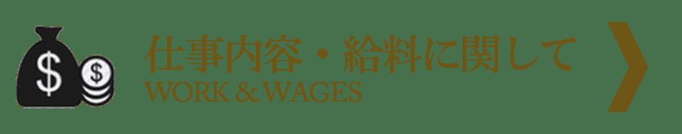 仕事内容・給料に関して|WORK&WAGES|銀座のクラブ・ホステス求人情報
