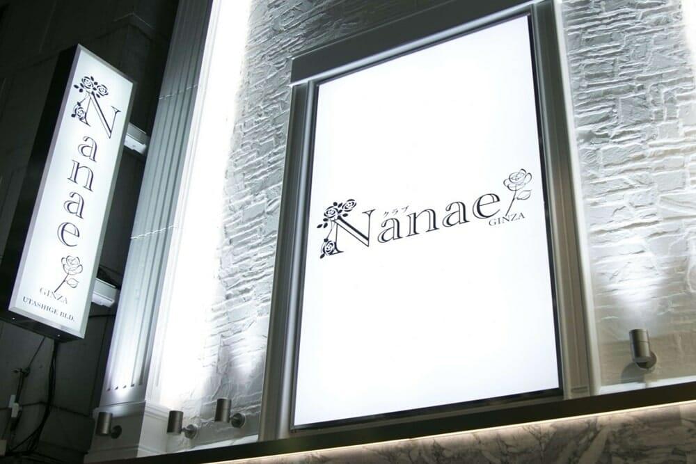 店舗写真・店内写真|銀座会員制高級クラブ『NANAE(ナナエ)』ホステス求人情報|銀座クラブ求人エージェントLUCE